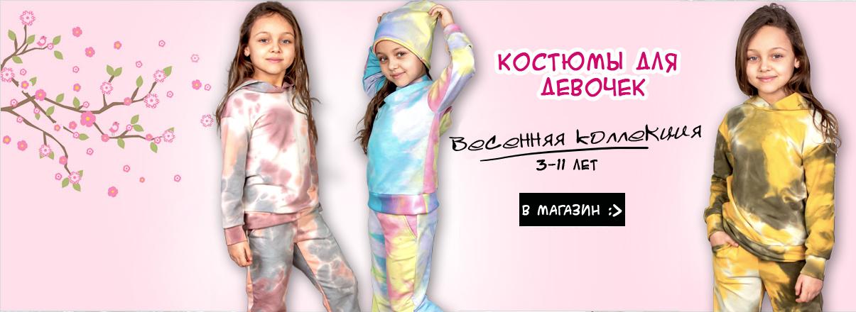 Детские весенние костюмы