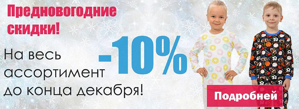 10% на весь декабрь