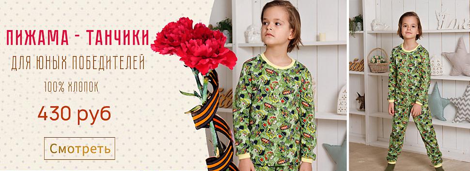 Пижама для юных победителей к 9 мая🎖️