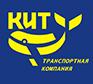 КИТ (Транспортная Компания)